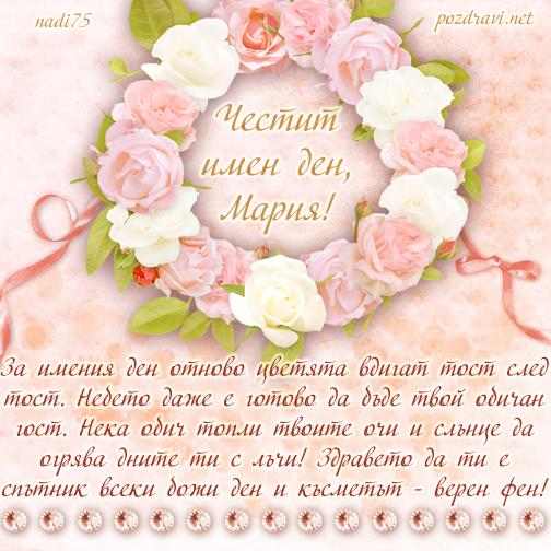 Честит имен ден, Мария!