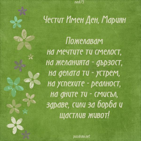 Картичка за имен ден на Мариян