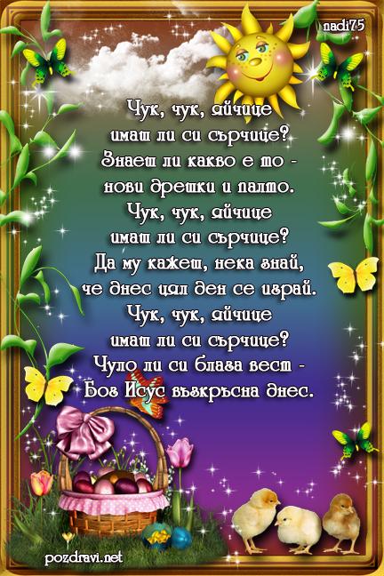 Слънчев Великден