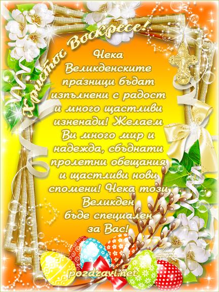 Великденски празници