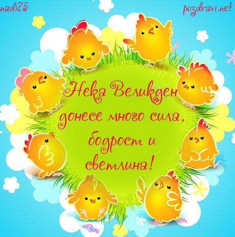 Бодрост и настоение за Великден
