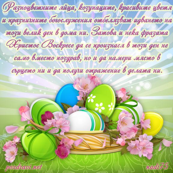 Шарени яйца за Великден