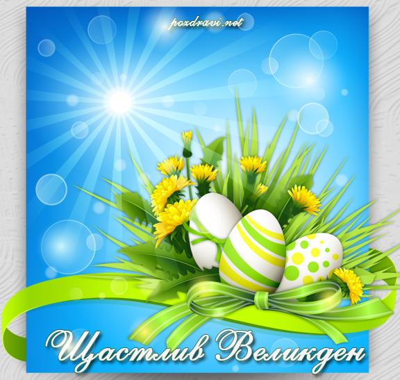 Щастлив Великден
