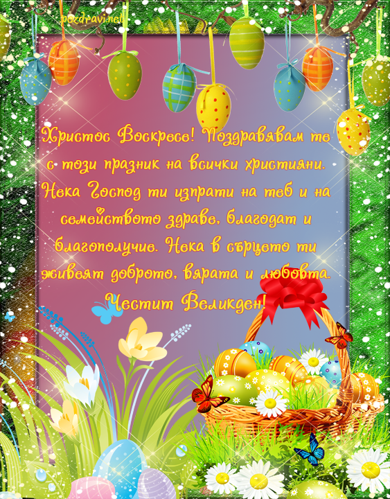 Великден - празника на всички християни