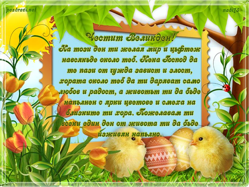 Великден - мир и цъфтеж навсякъде около теб