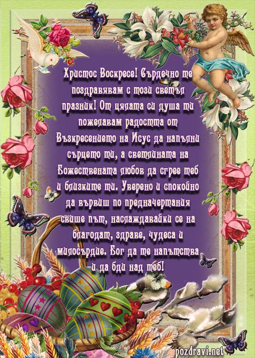 Сърдечен поздрав за Великден