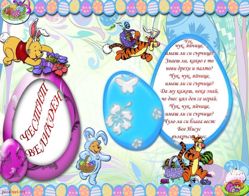 Чести Велигден