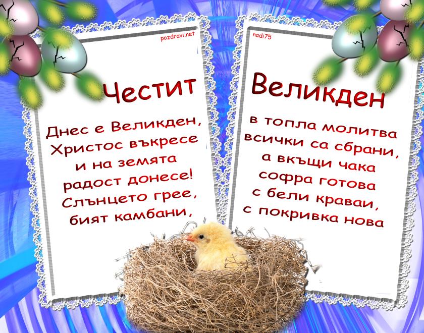 Честит Велигден