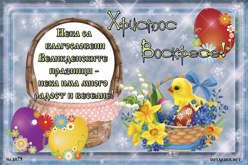Честит Великден!!