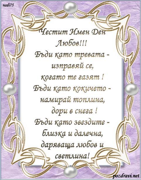 ЧИД Любов