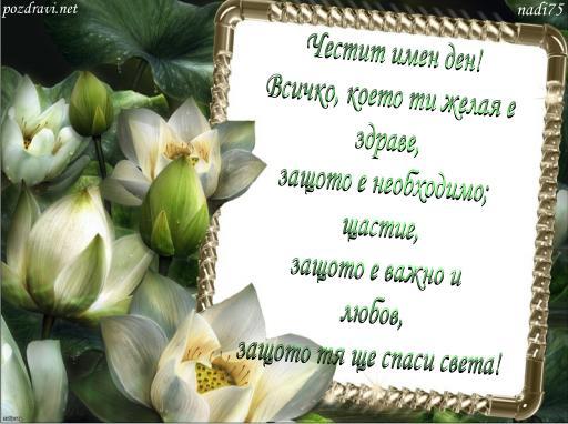 Честит имен ден!