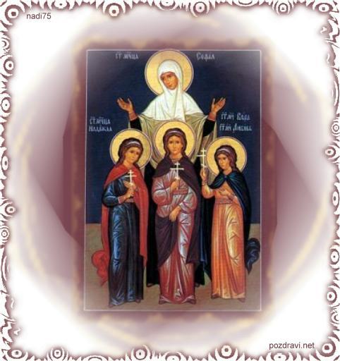 Вяра, Надежда, Любов и тяхната майка - икона