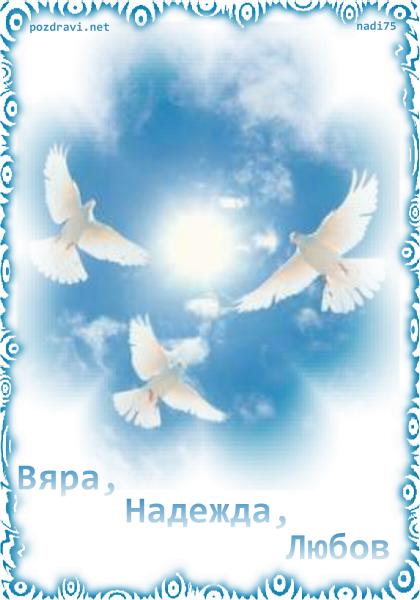 Вяра,Надежда, Любов