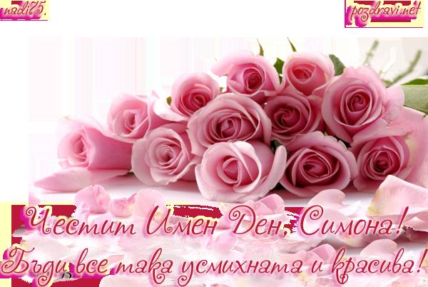 Рози за Симона