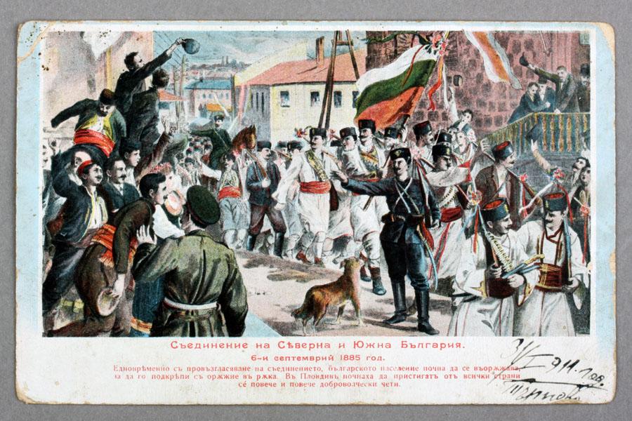 Картичка за съединението на северна и южна България