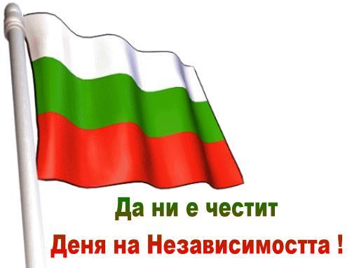 Ден на Независимостта