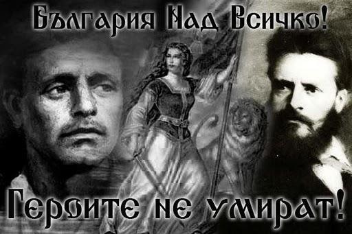 Левски и Ботев Райна Княгиня