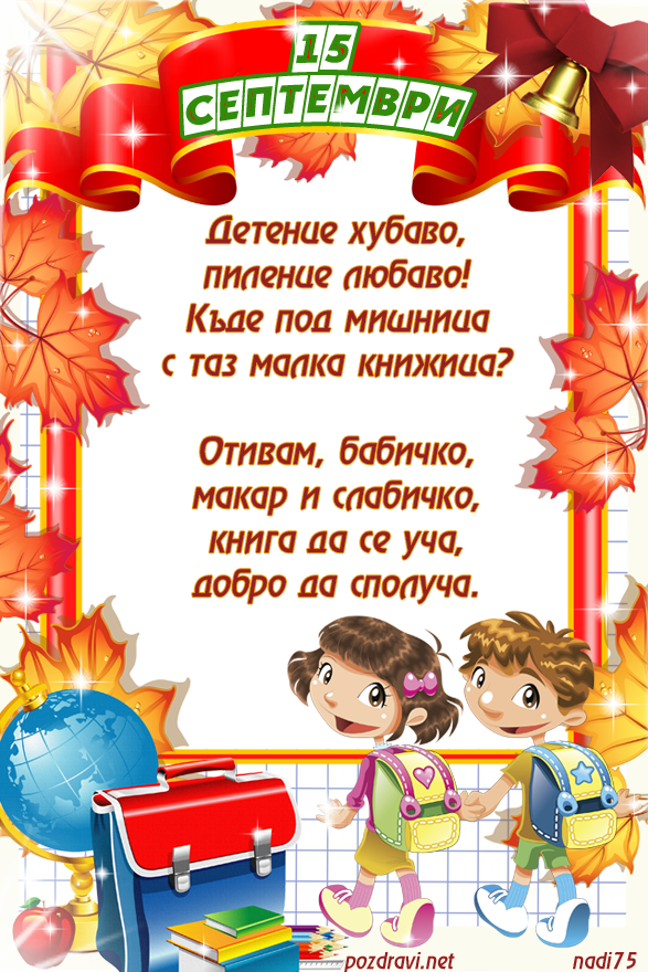 За малки ученици :)