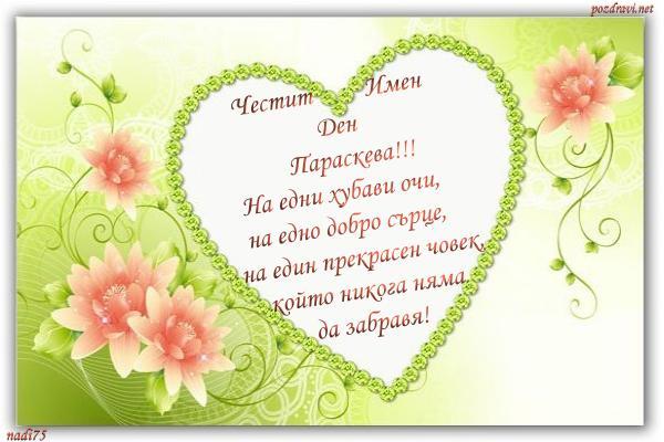 Честит Имен Ден Параскева!!!
