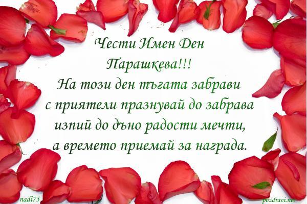 Честит Имен Ден Парашкева