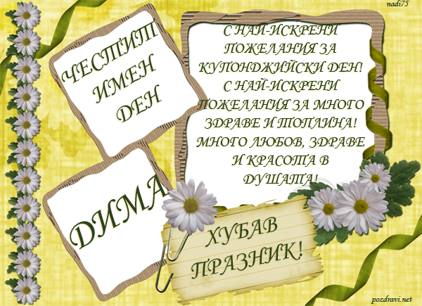Честит Имен Ден Дима