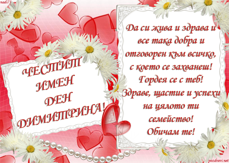 ЧЕСТИТ ИМЕН ДЕН ДИМИТРИНА!