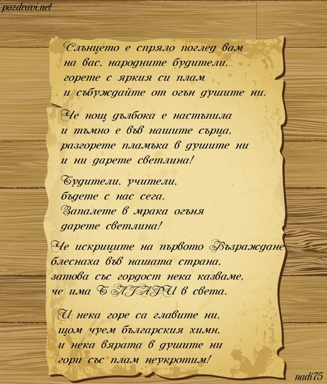 Стих за народните будители