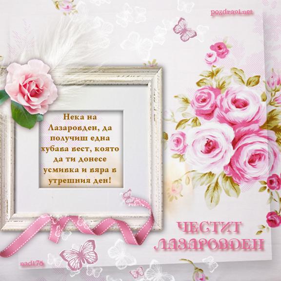 Лазаровден
