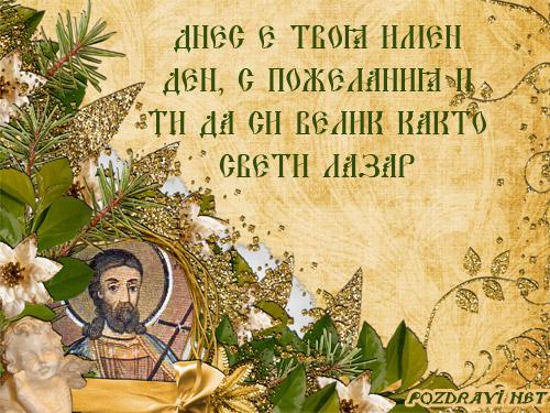 Честит Лазаровден!
