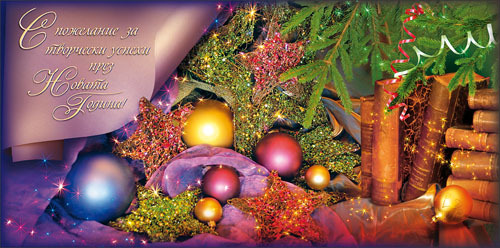 Новогодишни картички с пожелания 26