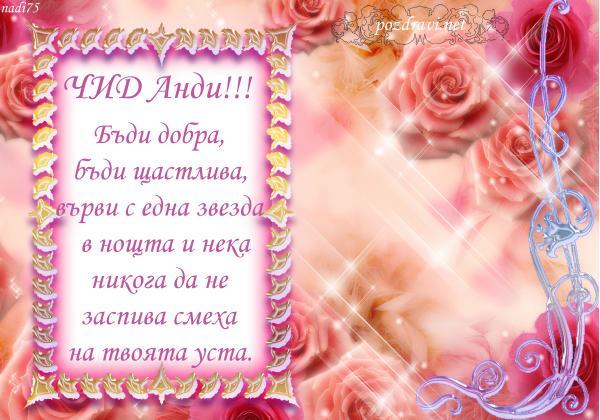 ЧИД - Анди