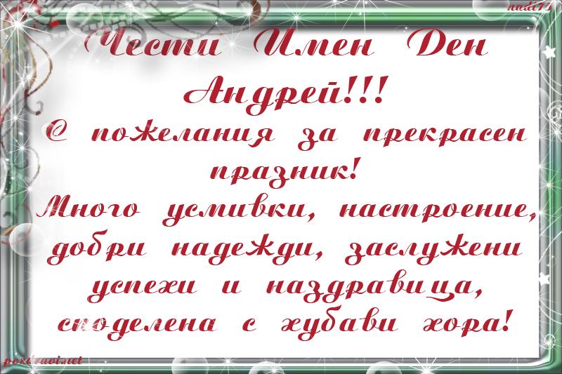 Честит Имен Ден Андрей!