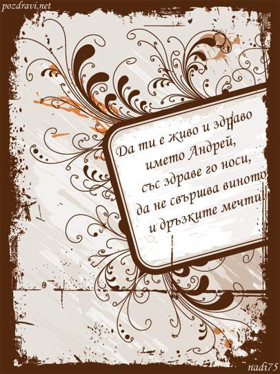 Честит имен ден Андрей