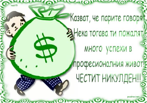 ЧЕСТИТ НИКУЛДЕН!!!
