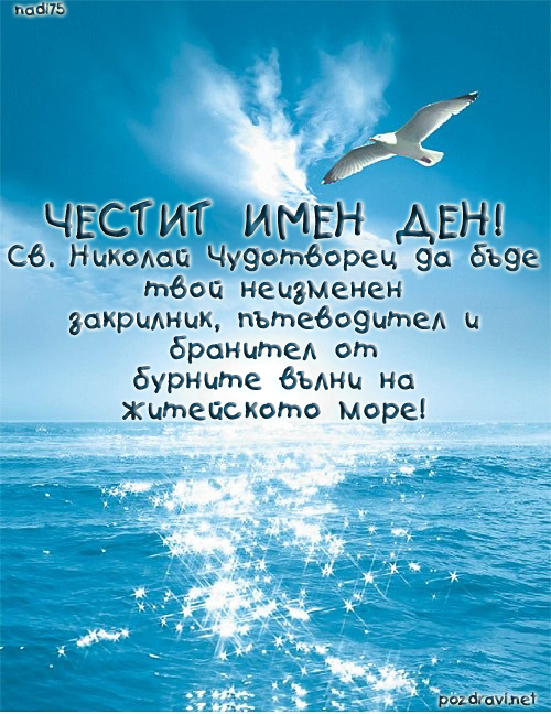 Морето на живота