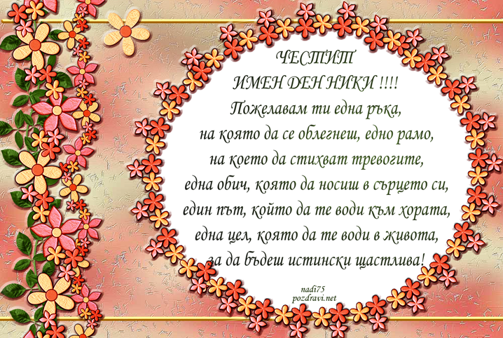 ЧЕСТИТ  ИМЕН ДЕН НИКИ !!!!