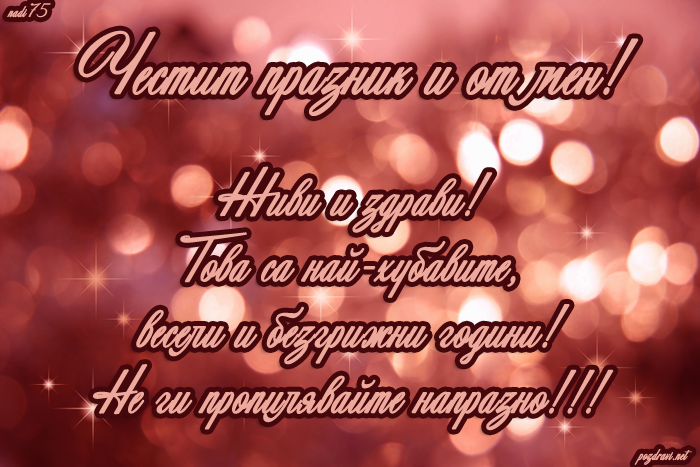 Осмодекемврийски празник!