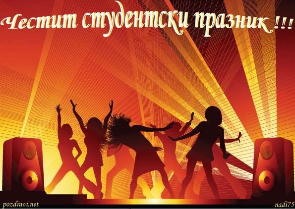 Честит студентски празник!!!