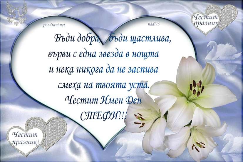 Честит Имен Ден СТЕФИ!!!
