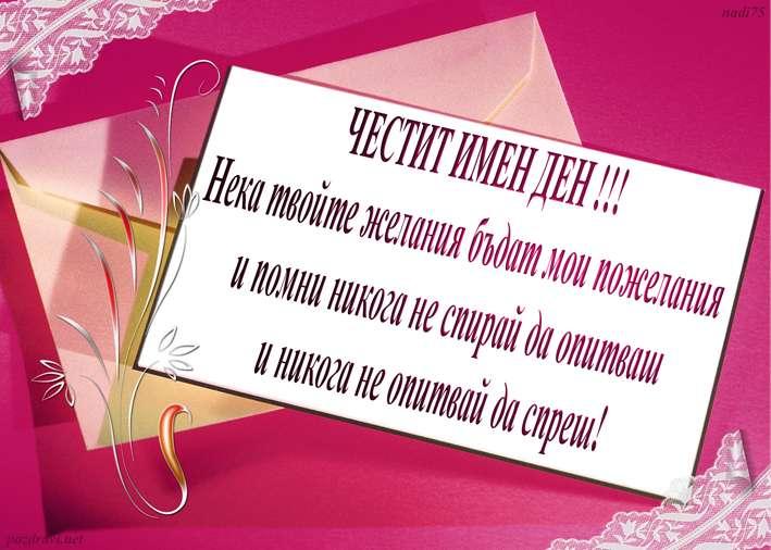 Честит имен ден!!