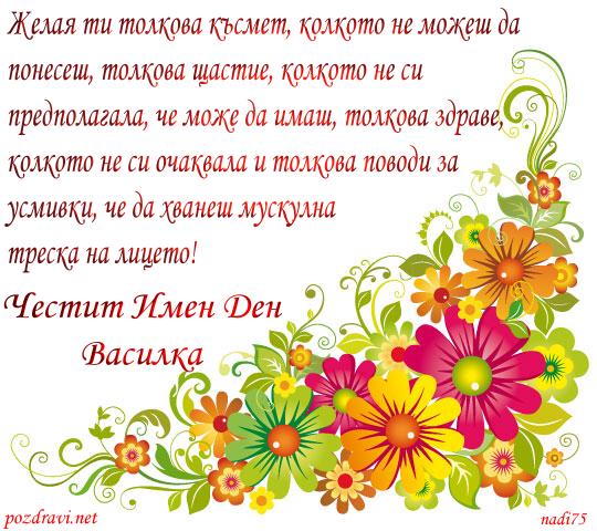 Честит Имен Ден Василка!