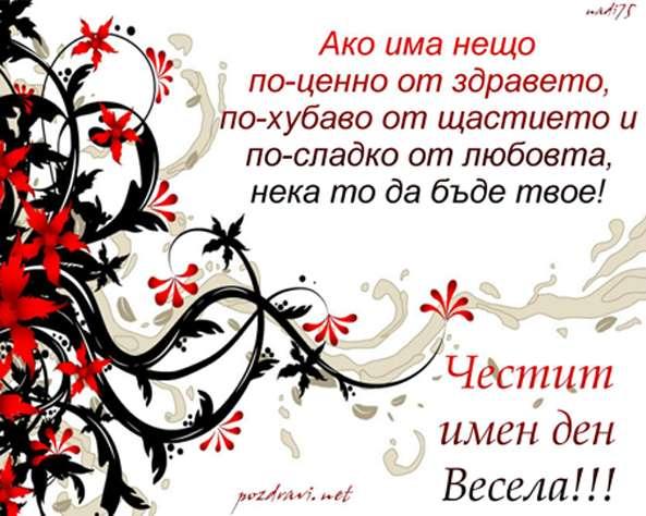 Честит имен ден Весела !