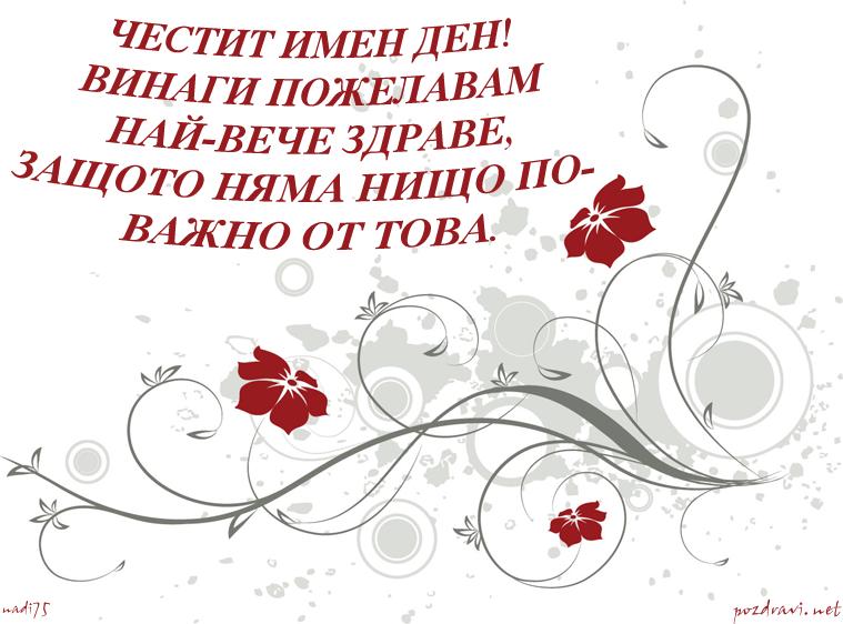 Честит Васильов Ден!!!