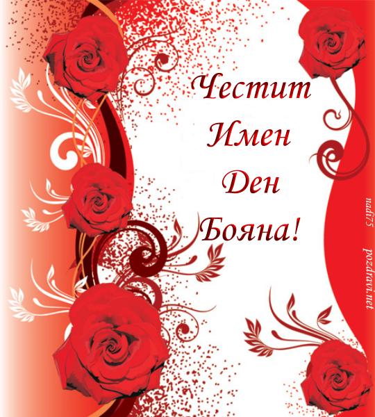 Честит имен ден Бояна!!!