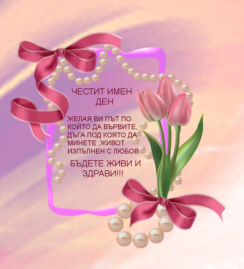 ИВАНОВ ДЕН- Да ви е честито името/от кал да е Иван да е!