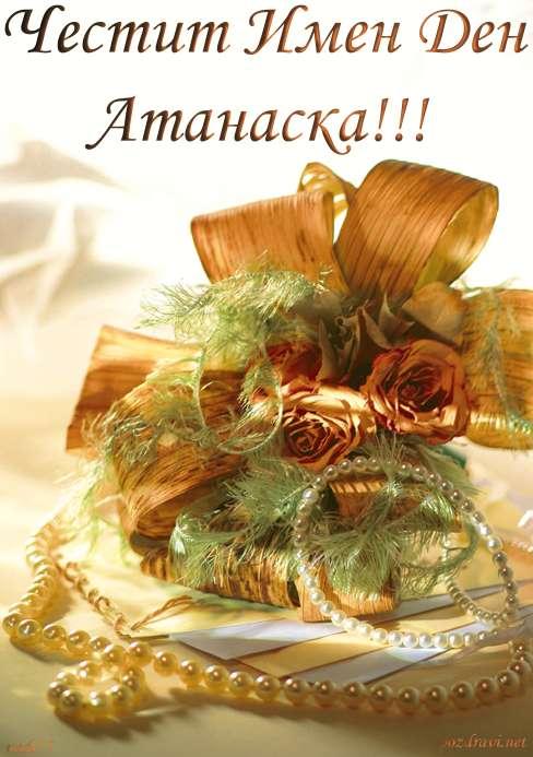 Честит Имен Ден  Атанаска!!!