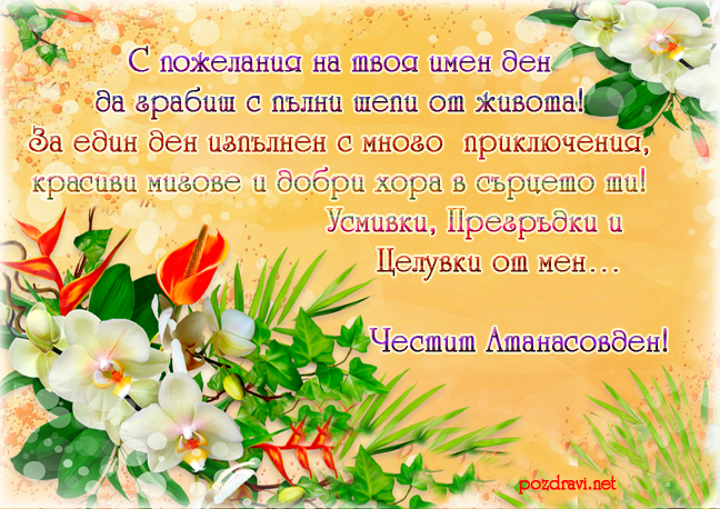 Честит Атанасовден!