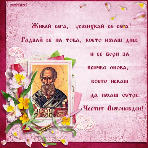 Честит Антоновден!