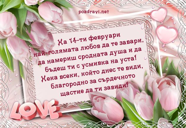 14 февруари