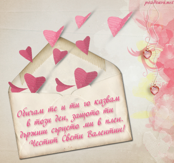 Любовно писмо!